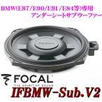 日本正規品 フォーカル FOCAL IF BMW-Sub.V2 BMW専用 20cmアンダーシートサブウーファー