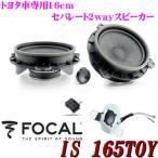 日本正規品 フォーカル FOCAL IS165TOY トヨタ車専用 16cmセパレート2wayスピーカー