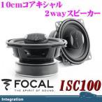フォーカル FOCAL ISC100 10cmセパレート2wayスピーカー
