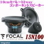 フォーカル FOCAL ISN100 10cmセパレート2wayスピーカー