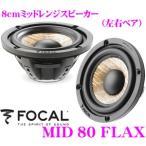 フォーカル FOCAL MID 80 FLAX 8cmミッドレンジスピーカー