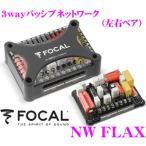 【本商品ポイント5倍!!】フォーカル FOCAL NW FLAX 3wayパッシブネットワーク