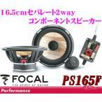 フォーカル FOCAL PS165F 16.5cmセパレート2wayスピーカー