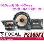 日本正規品 フォーカル FOCAL PS165FX 16.5cmセパレート2wayスピーカー