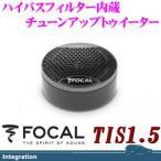 【在庫あり即納!!】日本正規品 フォーカル FOCAL KIT TIS 1.5 チューンアップトゥイーター