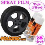 【在庫あり即納!!】日本正規品 FOLIATEC フォリアテック SprayFilm 塗ってはがせるスプレーフィルム マットブラック2本セット(商品番号:702060)