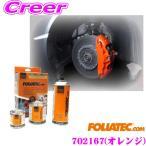 日本正規品 FOLIATEC フォリアテック ブレーキキャリパーラッカー オレンジ(商品番号:702167)