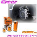 日本正規品 FOLIATEC フォリアテック ブレーキキャリパーラッカー ストラトスシルバー(商品番号:702172)