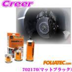 日本正規品 FOLIATEC フォリアテック ブレーキキャリパーラッカー マットブラック(商品番号:702176)