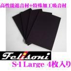 【在庫あり即納!!】FelisoniS-1(ラージ) 高性能遮音材+特殊加工吸音材4枚入り FS-0083高さ約30cm×幅約40cm×厚み約10mm