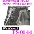 Felisoni FS-0144 30プリウス専用リアクォータパネル&トランク防音セット最大-15dBを実現 静かさの次元が違う