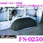 Felisoni FS-0250 200系ハイエース専用リアタイヤハウス防音セットリアタイヤハウス両側分
