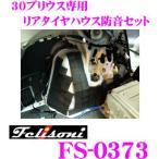 Felisoni FS-0373 30プリウス専用リアタイヤハウス防音セット驚異の静粛性最大-15dBを実現 静かさの次元が違う