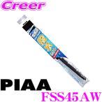 【在庫あり即納!!】PIAA ピア FSS45AW 撥水フラットスノー シリコンワイパー 450mm 【トヨタ クラウン/スバル レガシィ等 助手席側】