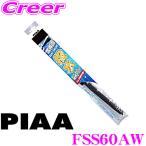【在庫あり即納!!】PIAA ピア FSS60AW 撥水フラットスノー シリコンワイパー 600mm 【トヨタ アルファード ヴェルファイア プリウス等 運転席側】