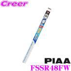 【在庫あり即納!!】PIAA ピア FSSR48FW フラットスノー シリコートワイパー 替えゴム 〜475mm