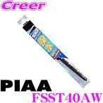 【在庫あり即納!!】PIAA ピア FSST40AW 撥水フラットスノー シリコンワイパー 400mm 【トヨタ プリウス/レクサス NX等 助手席側】