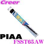 【在庫あり即納!!】PIAA ピア FSST65AW 撥水フラットスノー シリコンワイパー 650mm 【トヨタ シエンタ/レクサス NX等 運転席側】