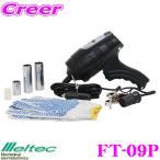 大自工業 Meltec FT-09P 電動インパクトレンチ
