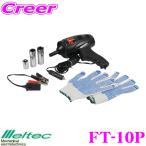 大自工業 Meltec FT-10P 電動インパクトレンチ