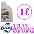 日本正規品 FUCHS フックス A600631697 TITAN SINTOFLUID SAE 75W-80 100%化学合成油ギアオイル 内容量1L