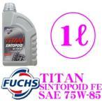 日本正規品 FUCHS フックス A600635725 TITAN SINTOPOID FE SAE 75W-85 100%化学合成油ギアオイル 内容量1L