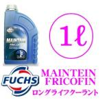日本正規品 FUCHS A600659455 MAINTEIN FRICOFIN 高性能ロングライフクーラント(LLC)