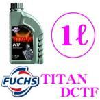 日本正規品 FUCHS フックス A600883034 TITAN DCTF ツインクラッチトランスミッション用フルード 内容量1L