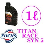 日本正規品 FUCHS フックス A600928902 TITAN RACE SYN 5 ギアオイル 内容量1L