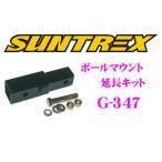 【在庫あり即納!!】SUNTREX タグマスター G-347 ボールマウント延長キット