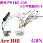【在庫あり即納!!】ArcHill G9N 純正ステレオコネクター 逆カプラ ラジオ変換 セット 20P 日産 車用