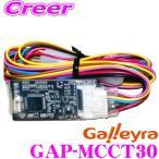 【在庫あり即納!!】Galleyra ガレイラ GAP-MCCT30 ステアリングリモコンアダプター ダイレクト接続(パラレルタイプ)