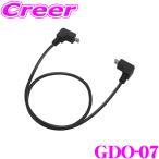 【在庫あり即納!!】セルスター GDO-07 レーダー探知機相互通信用コード