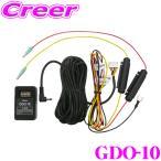【在庫あり即納!!】セルスター GDO-10 常時電源コード (3極DCプラグ)