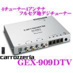 カロッツェリア GEX-909DTV 4チューナー4アンテナ フルセグ地デジチューナー