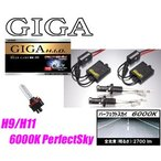 10%OFFセール カーメイト GIGA GHK1160 ヘッドライト用HIDコンバージョンキット 6000Kパーフェクトスカイ H9/H11