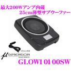 ミューディメンション μ-Dimension GLOW10100SW 最大出力200Wアンプ内蔵25cm薄型パワードサブウーファー