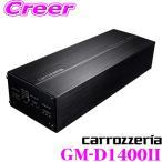 カロッツェリア GM-D1400II 100W×4ch Class D ブリッジャブルパワーアンプ