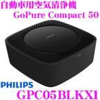 【在庫あり即納!!】日本正規品 フィリップス PHILIPS GPC05BLKX1 Automotive Clean Air System 自動車用空気清浄機 GoPure Compact 50