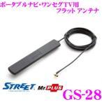 STREET Mr.PLUS GS-28 ポータブルナビ用フラットワンセグTVアンテナ