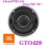 【在庫あり即納!!】日本正規品 JBL GTO429 10cmコアキシャル2wayスピーカー