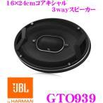 JBL GTO939 16×24cmコアキシャル3wayスピーカー