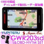 ユピテル GWR203sd&OBD-HVTMセット OBDII接続ダッシュボード取付 3.6inch一体型 GPSレーダー探知機