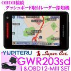 【在庫あり即納!!】ユピテル GWR203sd&OBD12-MIIIセット OBDII接続ダッシュボード取付 3.6inch一体型 GPSレーダー探知機