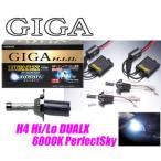 カーメイト GIGA DUALX GXK460 ヘッドライト用HIDコンバージョンキット 6000Kパーフェクトスカイ H4 HI-LO切替