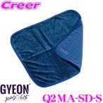 【在庫あり即納!!】GYEON ジーオン Q2MA-SD-S  シルクドライヤー S マイクロファイバークロス 洗車後の拭き取りに最適!