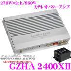 日本正規品 GROUND ZERO グラウンドゼロ GZHA 2400XII 270W×2chパワーアンプ