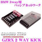 GROUND ZERO グランドゼロ GZRX 2 WAY KICK BMW用パッシブネットワーク