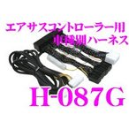 データシステム H-087G エアサスコントローラーASC680L/ASR681用ハーネス