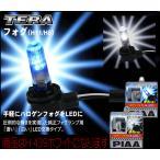 PIAA LEDフォグランプ TERAフォグ H11/H8タイプ ホワイトLED H-439
